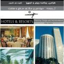 کتاب هتل ها و ریزورت ها